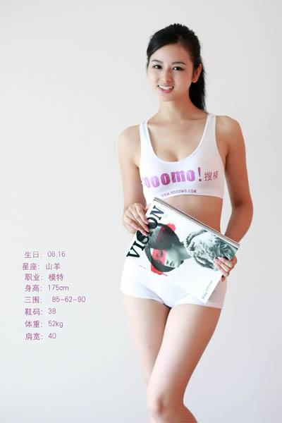 美女  谷隆服饰有限公司平面模特